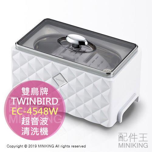 日本代購 空運 TWINBIRD 雙鳥牌 EC-4548W 超音波 清洗機 洗淨器 洗眼鏡 手錶 首飾 項鍊 金屬製品