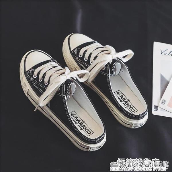 新款半拖小白鞋女無後跟一腳蹬鞋懶人帆布鞋夏季薄款百搭板鞋 雙十二全館免運