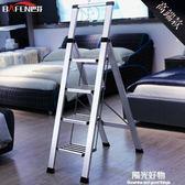 摺疊梯鋁合金家用梯子加厚加寬防滑五步梯人字梯扶梯鋁樓梯 igo全館9折