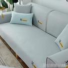 沙發墊 沙發墊夏季冰絲夏天款涼席墊防滑簡約現代客廳北歐時尚沙發套罩巾 印象