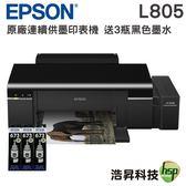 【全新機/送70ml原廠黑色墨水三瓶】EPSON L805 六色CD無線原廠商用連續供墨印表機