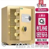 保險櫃機械鎖帶鑰匙家用小型超小迷你高45cm機械密碼保險箱入墻25隱形防盜40保管箱 NMS生活樂事館