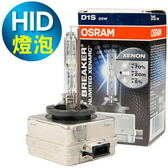 OSRAM 66140XNB D1S 4300K 加亮70% HID燈泡(公司貨保固一年)