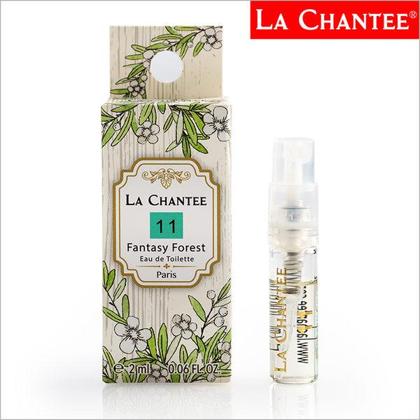 LA CHANTEE 中性香水2ml-11號夢幻森林