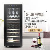 紅酒冰箱 康菲帝斯紅酒櫃電子恒溫櫃鮮奶茶葉家用冷藏冰吧壓縮機玻璃展示櫃JD 智慧e家