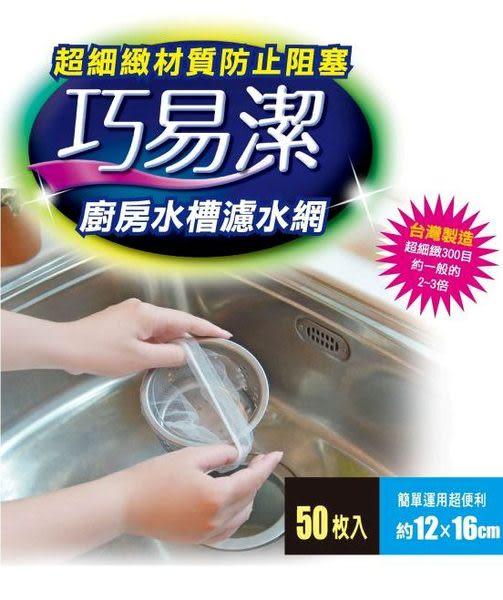 巧易潔廚房水槽濾水網50入(可當肥皂袋)/K7509/菜渣過濾/排水孔過濾/網狀過濾/殘渣過濾/廚房用品