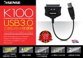 Esense K100 USB3.0  2.5吋 SATAⅢ 快捷線 產品型號:07-ESK100