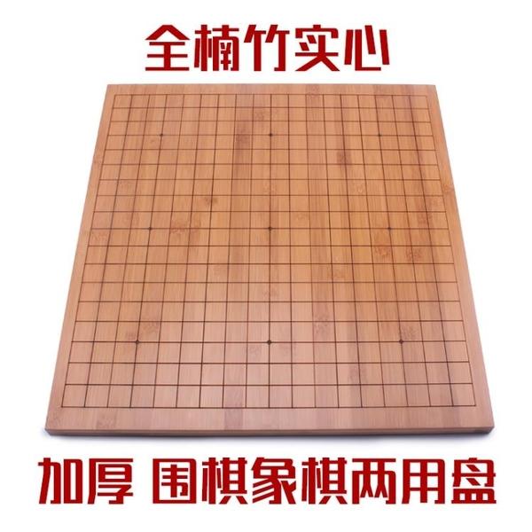 圍棋棋盤激光刻線2cm楠竹雙面圍棋象棋五子棋盤成人兒童象棋棋盤