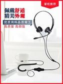 耳麥 杭普 h550d降噪雙耳話務客服耳機即時通耳麥座機客服電銷專用頭戴式 薇薇