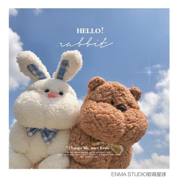 ENMA STUDIO可愛網紅兔子毛絨玩具小熊公仔兒童女生日情人節禮物 「青木鋪子」