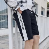 休閒五分褲男 韓版5分褲 短褲男士夏季運動寬鬆薄款七分沙灘子潮流男褲子cs1773