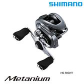 漁拓釣具 SHIMANO 20 METANIUM [兩軸捲線器]