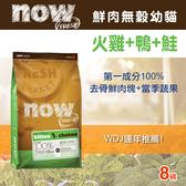 【毛麻吉寵物舖】Now! 鮮肉無穀天然糧 幼貓配方-8磅-WDJ推薦 貓糧/貓飼料