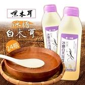 嘿木耳.冰糖白木耳露(440ml/瓶,共24瓶)﹍愛食網