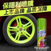 保賜利輪轂噴膜汽車輪轂噴漆可撕噴膜車輪鋼圈修復改色自噴手撕膜 可可鞋櫃