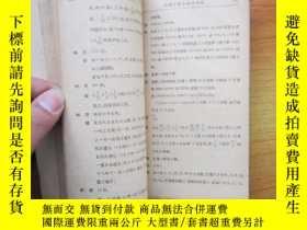 二手書博民逛書店罕見首現-民國時期《算術整數之性質 》(民國15年4初版 )23