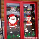 聖誕節裝飾品場景佈置玻璃櫥窗貼紙聖誕樹老人禮物小禮品牆貼門貼【聖誕樹和麋鹿】