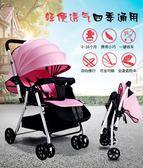 嬰兒推車可坐可躺超輕便攜折疊手推車