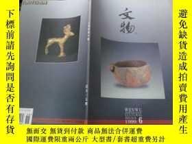 二手書博民逛書店罕見文物(1999·6)11966 文物編輯委會 文物出版社 出