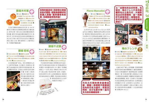 (二手書)我要的東京,歐嗨唷!規劃旅行成功者的第一本書 從初階到玩家,SOP步驟快..