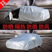 新款汽車衣車罩防曬防雨隔熱遮陽防塵加厚四季專車專用保護外套子【帝一3C旗艦】