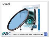 送USB LED小米燈~ STC UV-IR CUT 595nm Filter 58mm 紅外線截止式濾鏡 (58,公司貨)