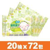 【海淨】綠茶純水濕紙巾(20張X72包)~純水99.9%、無酒精、無螢光劑【台灣製】。