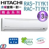 【信源】13坪【HITACHI 日立 冷暖變頻一對一分離式冷氣】RAS-71YK1+RAC-71YK1