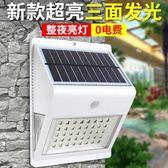 太陽能燈戶外庭院燈家用超亮led人體感應新農村路燈防水壁燈電燈igo  瑪麗蘇