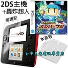 日規【N2DS主機】Nintendo 2DS 主機+改裝鬥士 轟炸超人 炸彈超人+保護貼+水晶殼【星光電玩】