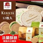 日本 紅帽子 KUKKIA 法蘭酥餅 (12枚入) 法蘭酥 薄餅 夾心酥 高帽子