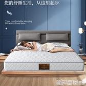 席夢思床墊20cm厚1.5m床軟硬兩用彈簧床1.8米經濟型偏硬椰棕墊子 小城驛站