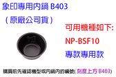 象印內鍋 B403 日本原廠公司貨-專用機型〈NP-BSF10〉專用。免運費。**這是賣內鍋喔**