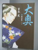 【書寶二手書T9/漫畫書_OII】大奧-第4卷_吉永史