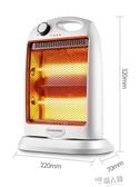 取暖器電暖氣暖風機家用小太陽節能省電烤火多功能速熱電熱 9號潮人館 YDL