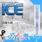 美國 Fleshlight 透明冰晶寶石膠條 訓練大師 慾女嫩後庭版 ICE CRYSTAL BUTT FLESHJACK 手電筒