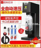 氣泡水機  氣泡水機商用 蘇打水機家用自制碳酸汽水機奶茶店氣泡機·夏茉生活YTL