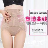 塑身馬甲  無痕收腹褲女產后高腰褲束縛內褲頭  (兩條裝)