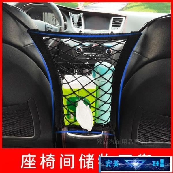汽車網兜 汽車前排座椅間儲物擋網兜彈力網車內收納車載中間隔離置物袋掛袋 完美計畫 免運