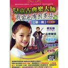 兒童古典音樂大師-第一輯DVD