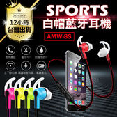 台灣公司貨 防掉防汗水 IPX67運動耳機 無線耳機 重低音 藍牙耳機 藍芽耳機【DG262】