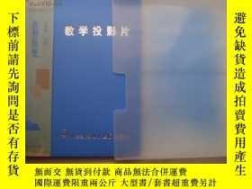 二手書博民逛書店教學投影片罕見(中國歷史、9年紀上冊、26頁52片)Y10334