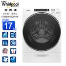 Whirlpool惠而浦17公斤變頻蒸氣洗滾筒洗衣機 8TWFW8620HW~含基本安裝+舊機回收