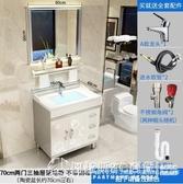 落地式不銹鋼浴室櫃洗臉洗手盆組合衛生間簡約現代衛浴廁所洗漱台QM  圖拉斯3C百貨
