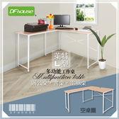 《DFhouse》萊特L型多功能工作桌(2色) 工作桌 電腦桌 辦公椅 電腦椅 書桌 茶几 傢俱