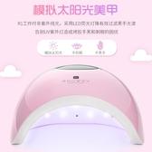 榮喜美甲光療機指甲油膠烤燈90W智慧液晶感應led燈烘乾機速幹工具  魔法鞋櫃