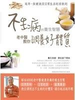二手書《不生病的養生智慧:老中醫教你調養好體質(彩色)》 R2Y ISBN:9789866266911