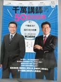 【書寶二手書T2/溝通_LOA】千萬講師的50堂說話課_王永福