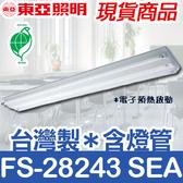 【有燈氏】東亞照明 T5 28W 雙管 4尺 吸頂 山型 山形 燈具★含原廠燈管★保固1年【FS-28243SE】