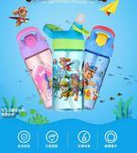 美國汪汪隊兒童水杯小學生吸管杯防摔幼兒園 寶寶女夏季便攜水壺